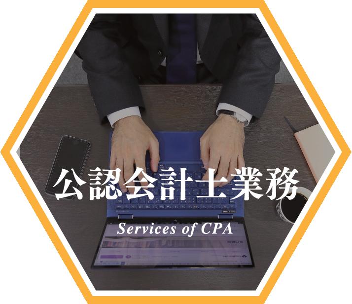 公認会計⼠業務