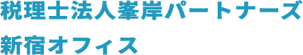 税理士法人峯岸パートナーズ 新宿オフィス
