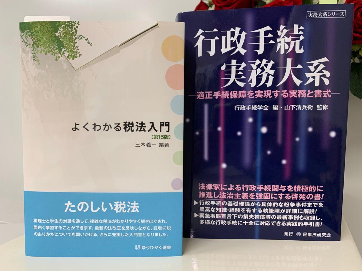 書籍をご恵贈いただきました